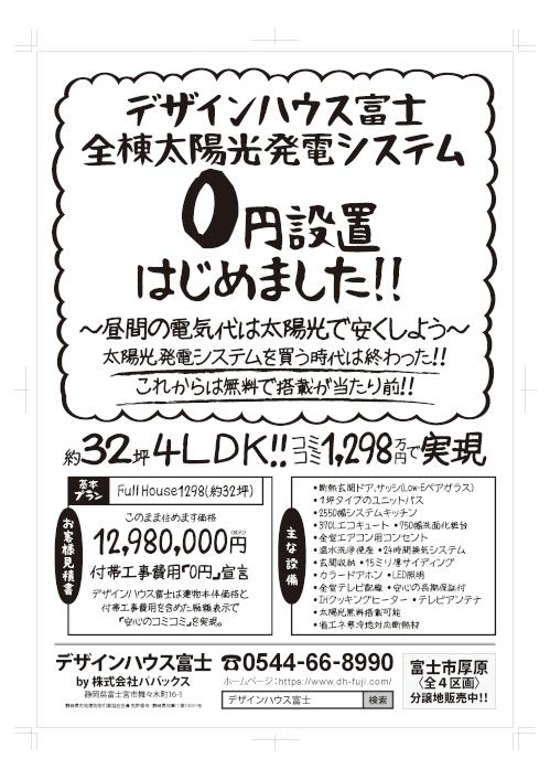 DH富士_太陽光発電0円設置開始!.jpg